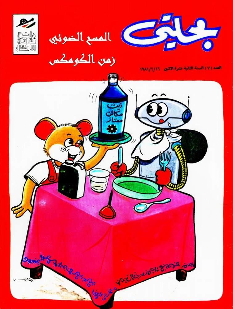 magazine 12499