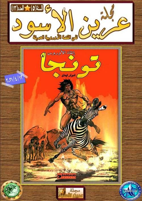 usud 123 Lions 01