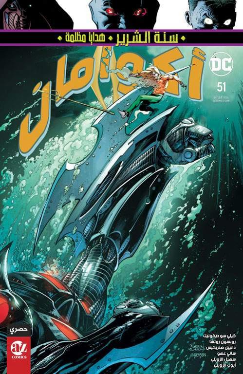 Aquaman 51