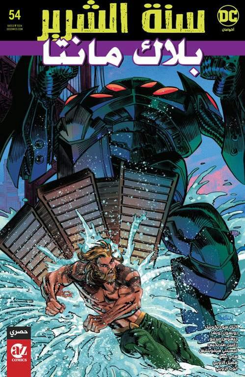 Aquaman 54