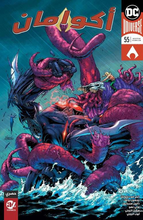 Aquaman 55