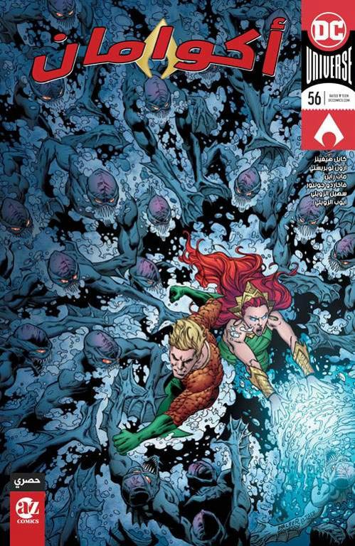 Aquaman 56