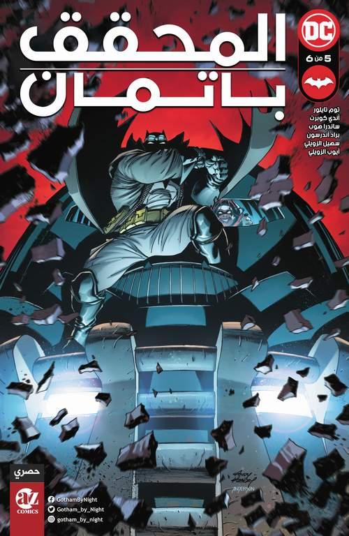 Batman The Detective 05