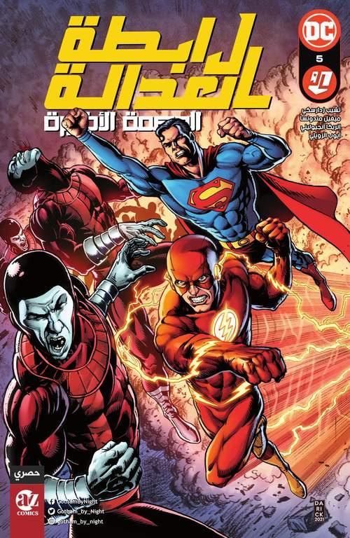 Justice League Last Ride 05